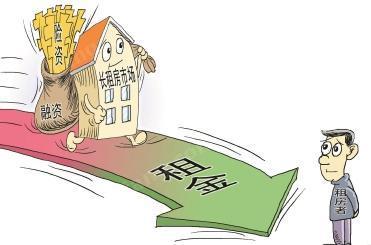 发展长租房市场须稳定租赁关系、稳定租金水平